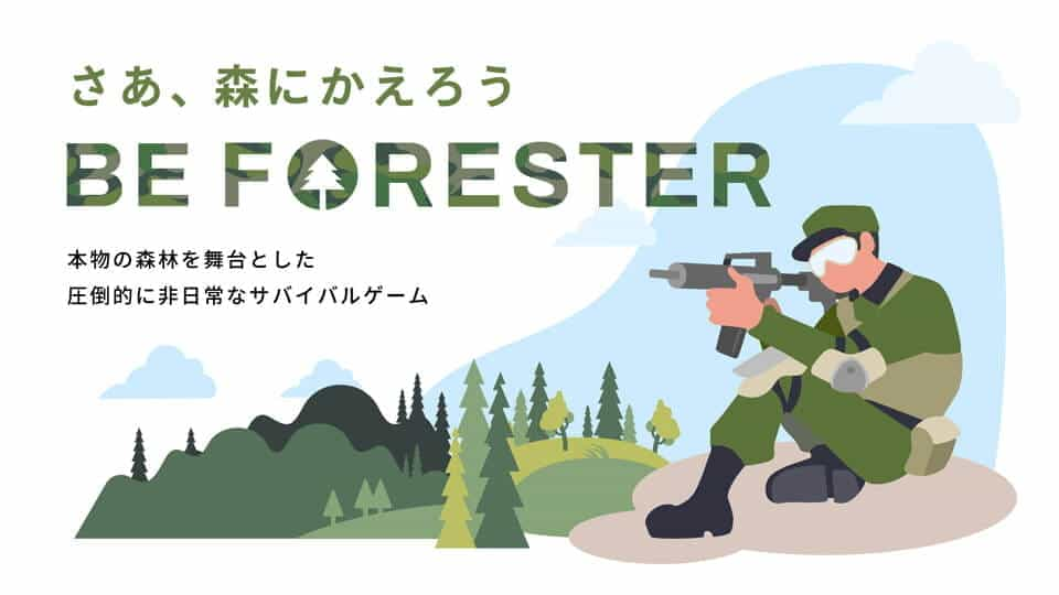 BE FORESTERのサイトイメージ