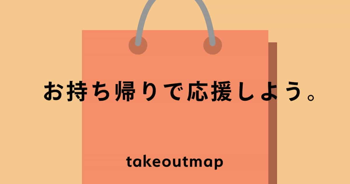 takeoutmapのサイトイメージ